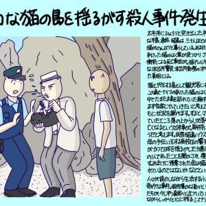 平和な猫の島を揺るがす殺人事件発生!?