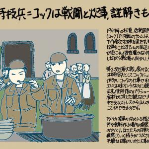 陸軍特技兵=コックは戦闘と炊事、謎解きもこなす