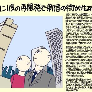 100年に1度の再開発で新宿の街が生まれ変わる