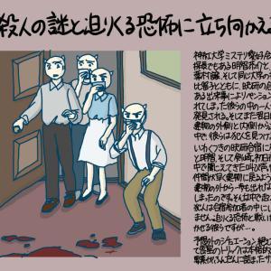 密室殺人の謎と迫りくる恐怖に立ち向かえるのか!?