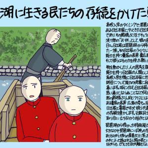 琵琶湖に生きる民たちの存続をかけた戦い