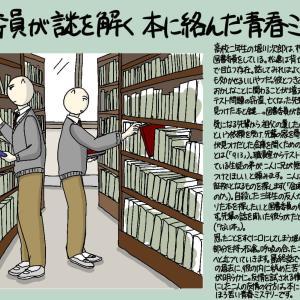 図書委員が謎を解く 本に絡んだ青春ミステリー