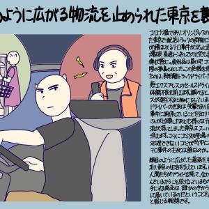 血脈のように広がる物流を止められた東京を襲う悲劇