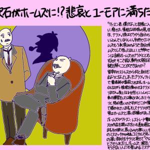 あの漱石がホームズに!?悲哀とユーモアに満ちた物語