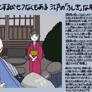 ゾクリとするがせつなくもある 江戸の「ふしぎ」な物語集