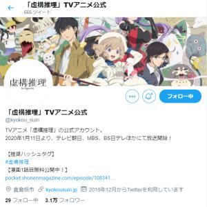 虚構推理、ハマるオカルトおすすめアニメ~地上波放送絶賛放送中。
