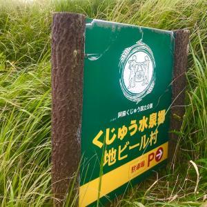 ビール旅|くじゅう水泉郷地ビール村