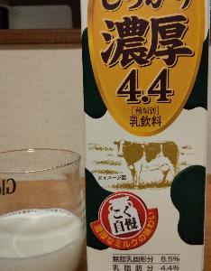 しっかり濃厚4.4牛乳