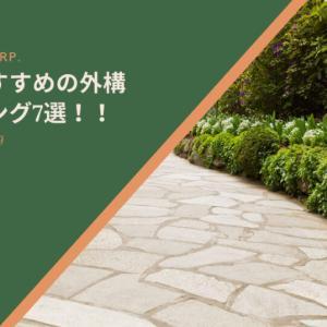 【2021年】千葉県でおすすめの外構業者ランキング7選!!