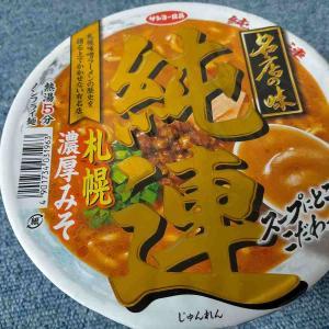 「名店の味 純連 札幌濃厚みそ」レビュー/カップ麺の域を超えたウマさ!