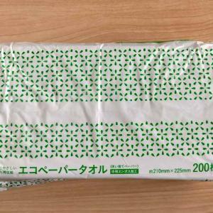 【レビュー】エコペーパータオル(200枚入) 自然にやさしい方へおススメ