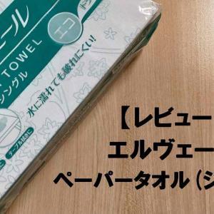 【レビュー】エルヴェール ペーパータオルシングル 安定のエリエール商品