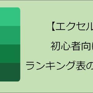 【エクセル】初心者もできる!ランキング表の作り方
