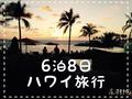 6泊8日ハワイ旅行 2020年