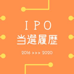 【IPO】これまでの当選履歴(2016年~2020年)