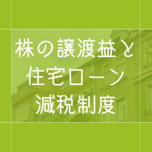 【節税】我が家にも10万円の還付が…!株の譲渡益と住宅ローン減税制度