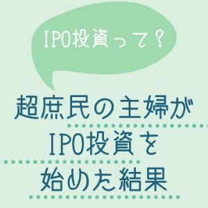 【投資】IPO投資って?超庶民の主婦がIPO投資を始めた結果