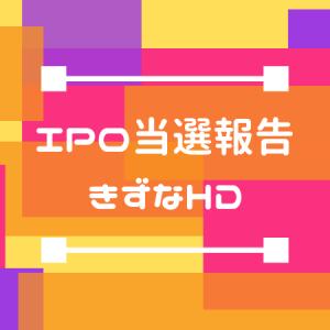 【投資】IPO当選報告(きずなホールディングス)
