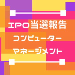【投資】IPO当選報告(コンピューターマネージメント)