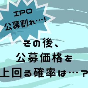 【投資】IPOが公募割れ…!?その後、公募価格を上回る確率は…?