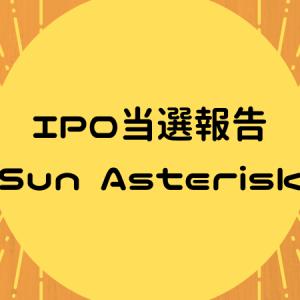 【投資】IPO当選報告(Sun Asterisk)