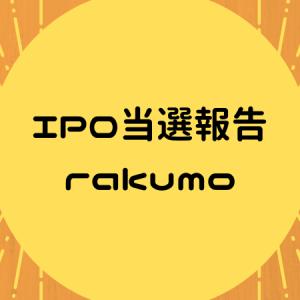 【投資】IPO当選報告(rakumo)