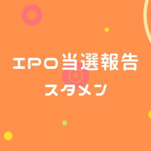 【投資】IPO当選報告(スタメン)