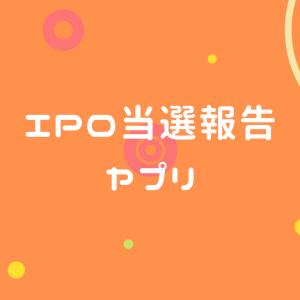 【投資】IPO当選報告(ヤプリ)