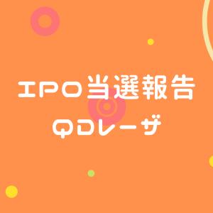 【投資】IPO当選報告(QDレーザ)