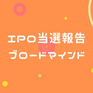 【投資】IPO当選報告(ブロードマインド)
