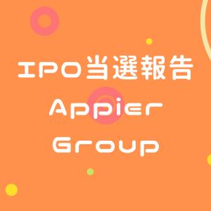 【投資】IPO当選報告(Appier Group)