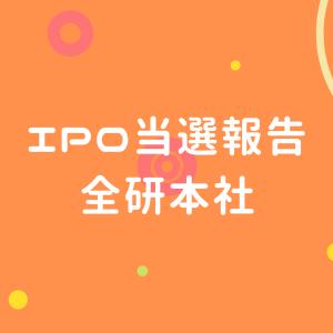 【投資】IPO当選報告(全研本社)