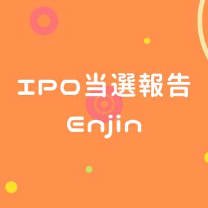 【投資】IPO当選報告(Enjin)