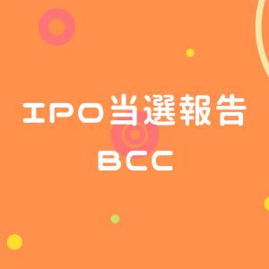 【投資】IPO当選報告(BCC)