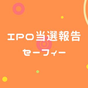 【投資】IPO当選報告(セーフィー)