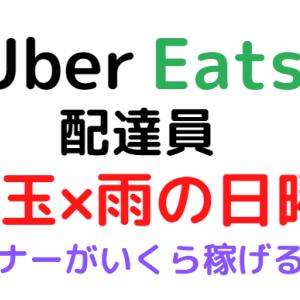 【おすすめ副業】Uber Eatsの配達員(パートナー)稼働レポート8日目|初心者が雨の日曜に埼玉エリアでいくら稼げるのか?!