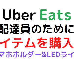 Uber Eatsの配達員(パートナー)を快適にするアイテムを購入