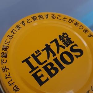 エビオス錠 最強説