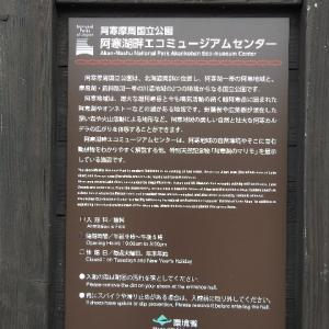 日本一周、北海道編パート18