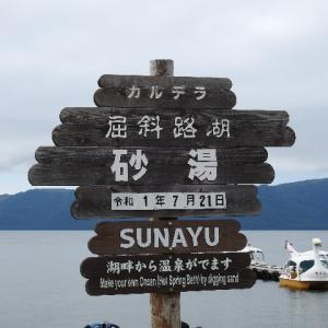 日本一周、北海道編パート21