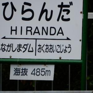 日本一周、大井川編パート9
