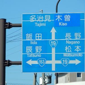 日本一周、岐阜・長野編パート6