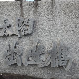 日本一周、岐阜長野編パート47