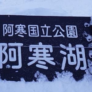 冬の北海道観光 阿寒湖の上に立つ