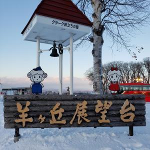 札幌観光 冬の羊ヶ丘展望台は魅力がいっぱい