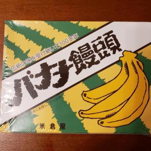 北海道おみやげ 池田町名物 バナナ饅頭