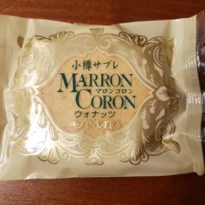 小樽の人気土産 マロンコロン