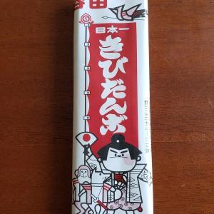 日本一きびだんごは、栗山町の名物なんです。