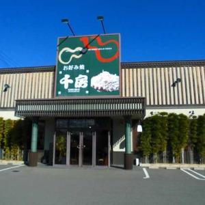 大阪の本場の味が楽しめるお好み焼き