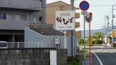 香川と徳島のお好み焼き屋さん